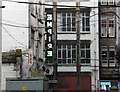 "NS5964 : ""Empire Sign"" and Mitre Bar sign, Tontine Lane by Barbara Carr"