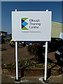 TM4488 : Ellough Training Centre sign by Adrian Cable
