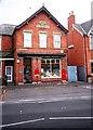 TF1963 : Woodhall Spa: Post Office by Jonathan Hutchins